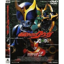 Kamen Rider Kuuga (Versão Econômica)