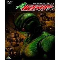 Kamen Rider Shin (Digital)
