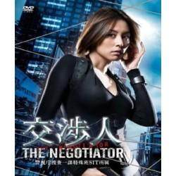 The Negotiator 1º Temporada (Versão Econômica)