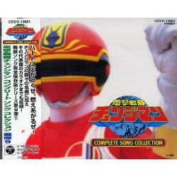 Changeman Complete Sound Collection