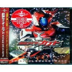 Kabuto Original Sound Collection
