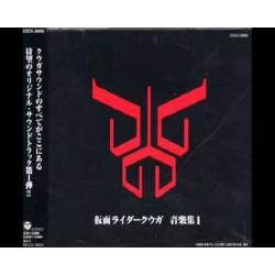 Kuuga Complete Sound Collection