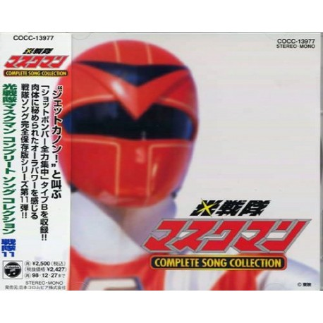 Maskman Complete Sound Colection