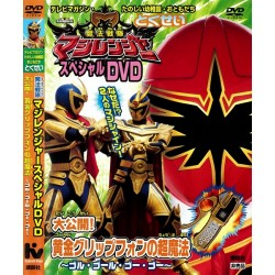 Especial: Mahou Sentai Magiranger Revealed! The Gold Grip Phone's Super Magic ~ Goolu Golu Gou Gou ~ (Digital)