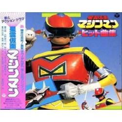 Machineman Original Sound Collection