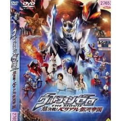 Ultraman Zero: The Movie (Digital)
