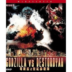 Filme: Godzilla vs Destoroyah 1995 (Digital)