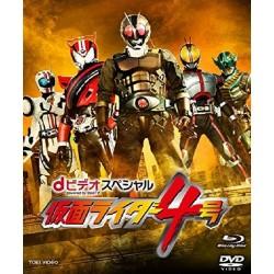 Kamen Rider 4 (Digital)