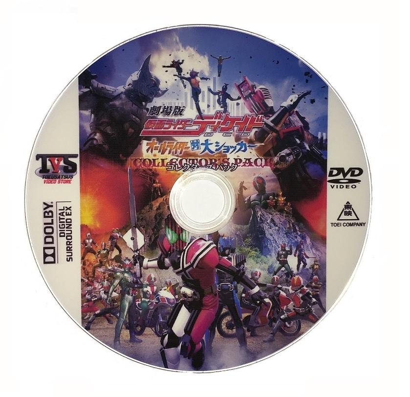 DVD Personalizado - Modelo